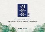 우석대학교 천호준 교수 공저 '김운용' 화제