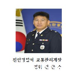 진안경찰서.png