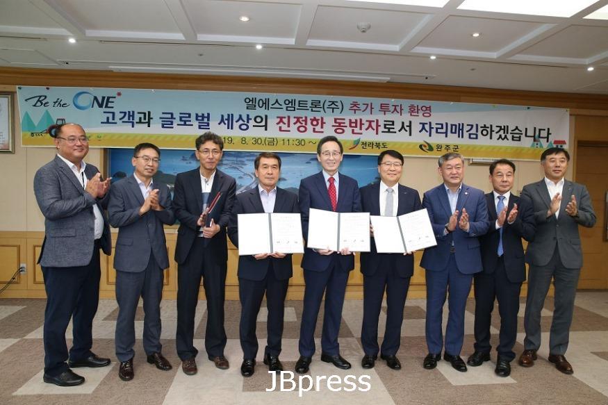 완주 테크노제2산단 투자협약체결.JPG