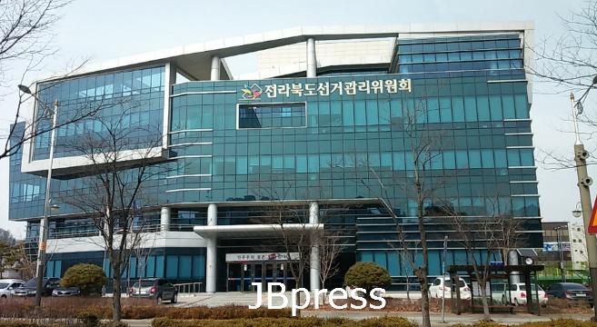 전북선거관리위원회.png