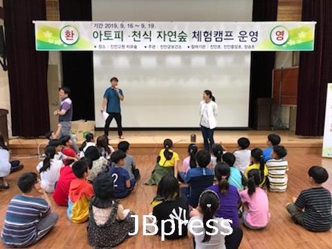 9-17 진안군, 아토피 안심학교 자연숲 체험캠프 '인기' 2.jpg
