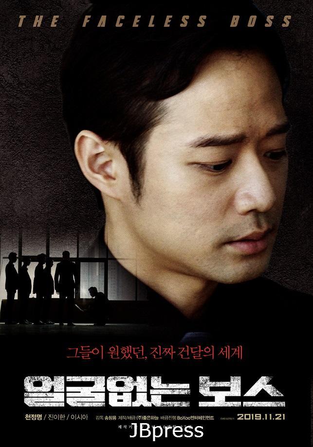 영화 '얼굴없는 보스' 시사회 개최(포스터).jpg