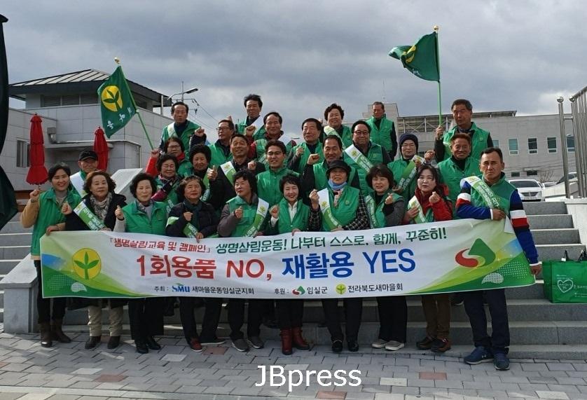 4.새마을운동임실군지회 생명살림실 천운동 캠페인 전개.jpg.jpeg