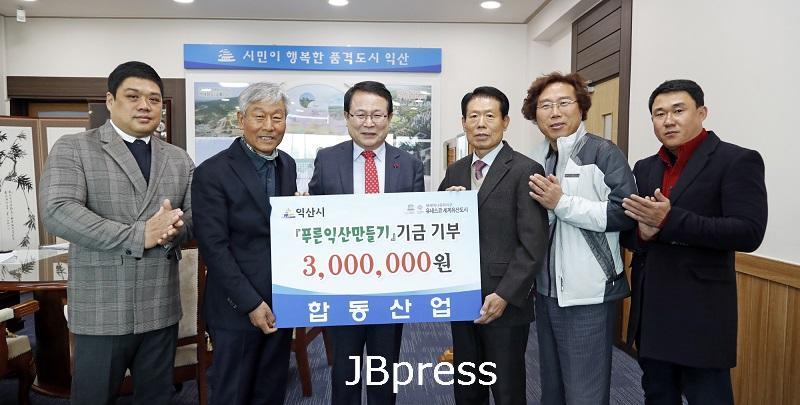 (유)합동산업, 환경친화도시 푸른익산만들기 기금 300만원 기탁 - 합동산업 기탁식.jpg