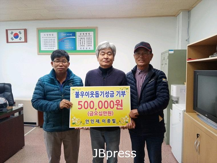 12-2 진안 정천면 주민, 폐지 팔아 모은 돈 기부.jpg