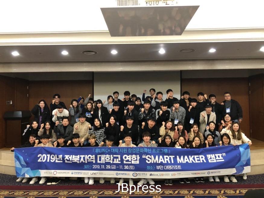 '로봇 개발에 힘을 모아' 전북권 대학생 연 합 SMART MAKER 창업캠프 성료.jpg