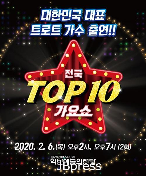 익산예술의전당 '전국 TOP10 가요쇼' 등 공연 취소 (포스터).jpg