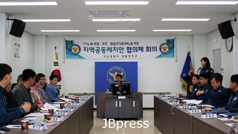 200429 지공체 회의 서장주재 언론보도(최종) 신양식.JPG