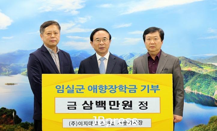 3.㈜이지데코 신화섭 서울지사장, 어버 이날 맞아 고향에 애향장학금 기탁.jpg