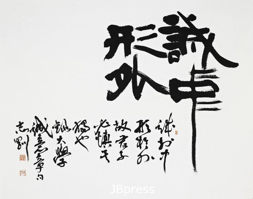 誠中形外-大學 誠意章句, 50x62cm, 종이에 먹, 2020.jpg