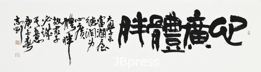 心廣體_-大學句, 27x90cm, 종이에 먹, 2020.jpg