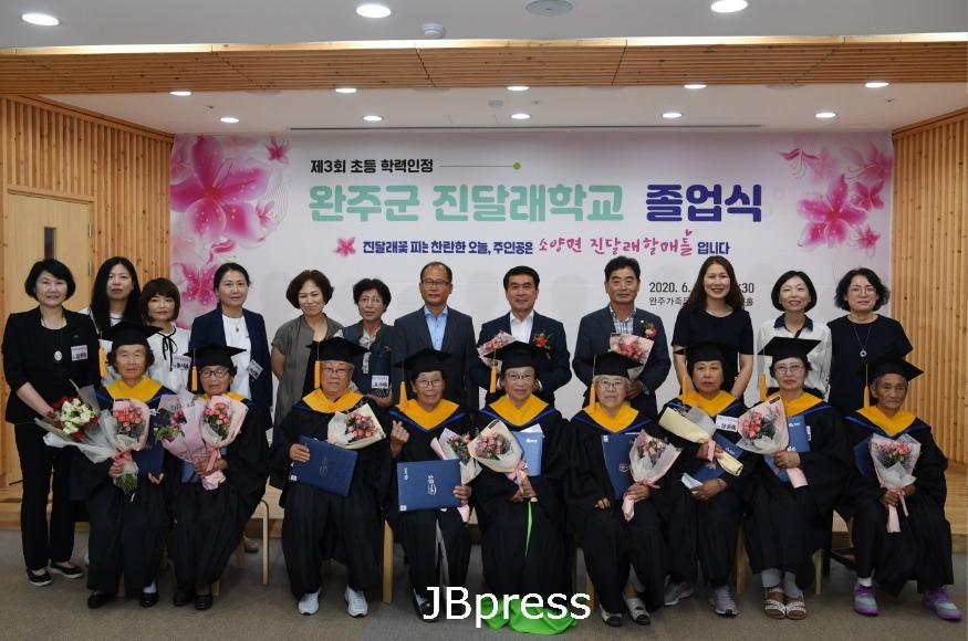 제3회초등학력인정진달래학교졸업식.JPG