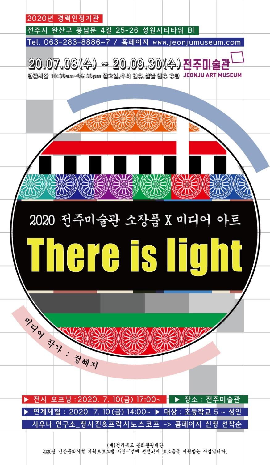 There is light_포스터.jpg