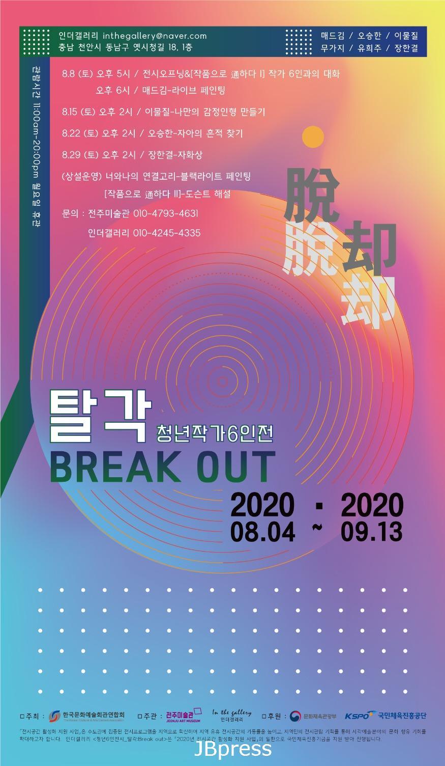 탈각-포스터-(32X55cm)_천안ver2.jpg